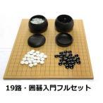新品●19路・囲碁入門フルセット