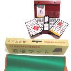 新品●麻雀セット 麻雀牌 さんご 黄   麻雀マット(日本製)