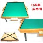 麻雀卓 座卓用 引き出し付き 折りたたみ式  日本製