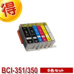 MG7530 インク キャノン プリンター PIXUS BCI-351XL BCI-350XL 6色セット CANON 互換インクカートリッジ