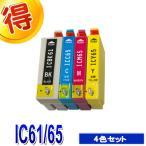 PX-1700F インク エプソン プリンター IC61 IC65 4色セット EPSON 互換インクカートリッジ Colorio カラリオ