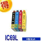 エプソン インク 激安 IC69 4色マルチパック EPSON IC4CL69 互換インクカートリッジ