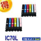 エプソン インク 激安 IC70L 6色マルチパック ×2セット インク福袋 大容量 EPSON IC6CL70L 互換インクカートリッジ