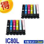 エプソン インク 激安 IC80L 6色マルチパック ×2セット インク福袋 大容量 EPSON IC6CL80L 互換インクカートリッジ