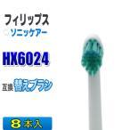 フィリップス ソニッケアー 替えブラシ 互換 HX6024 8本入 プロリザルツ ミニサイズ  ブラシヘッド 電動歯ブラシ 交換用 交換歯ブラシ HX6022