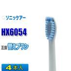 フィリップス ソニッケアー 替えブラシ 互換 HX6054 4本入 センシティブ ブラシヘッド 電動歯ブラシ 交換用 交換歯ブラシ HX6052