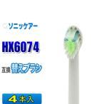 フィリップス ソニッケアー 替えブラシ 互換 HX6074 4本入 ダイヤモンドクリーン 電動歯ブラシ 交換用 交換歯ブラシ HX6072