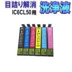 エプソン IC6CL50 目詰まり解消 洗浄カートリッジ IC50 6色セット EPSON プリンターインクカートリッジ用 洗浄液 クリーニングカートリッジ