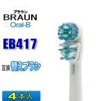 ブラウン オーラルB 替えブラシ 互換 EB417 4本入 電動歯ブラシ EB-417 交換用 BRAUN oral-b 交換歯ブラシ ヘッド デュアルアクションパワー
