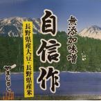 【山印醸造】 無添加味噌 自信作×1箱 (750g×4個入り)  長野県産大豆・長野県産米使用 こだわりの味噌