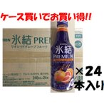 キリン 氷結プレミアム グレープフルーツ 240ml瓶×1ケース(24本入り) チューハイ Premium