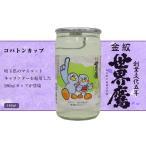 金紋世界鷹 吟醸50 コバトンカップ 180ml瓶 ×1ケース 30本入り 埼玉県内限定 さいたまっち 日本酒