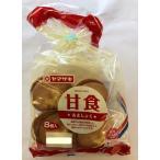 【ヤマザキ】 甘食(8個入り) ×1袋