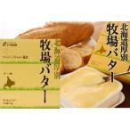 新札幌乳業 北海道厚別牧場バター170g ×1ケース 6箱入り