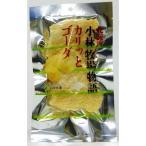 新札幌乳業 北海道小林牧場物語 カリッとゴーダ×1ケース(10袋入り)安心 安全 美味しい チーズ