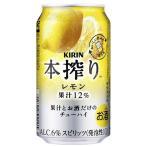 キリン 本搾り レモン 350ml缶×1ケース(24本入り) チューハイ 酎ハイ