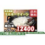 ミルキークイーン 30キロ 玄米 ×1袋 送料無料 29年度産 新米 色彩選別済 埼玉県産 激安 価格 お米 白米 美味しい おいしい
