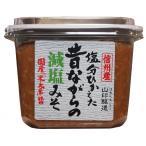 山印醸造 味噌 塩分控えた昔ながらの減塩味噌 ×1ケース 750g×6個入り 美味しい味噌 こだわりの味噌