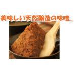 山印醸造 味噌 無添加天然づくり ×1ケース 500g×6個入り 美味しい味噌 こだわりの味噌
