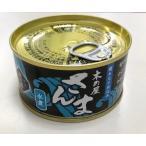木の屋 石巻水産 さんま水煮 170g ×1個 木の屋の缶詰 サンマの缶詰 秋刀魚