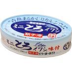 千葉産直サービス ミニとろイワシ 味付け 100g ×1個 とろイワシの缶詰