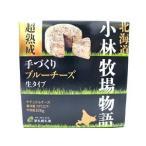 新札幌乳業 北海道小林牧場物語 超熟成手づくりブルーチーズ 生タイプ 200グラム ×1ケース 6箱入り 美味しい チーズ