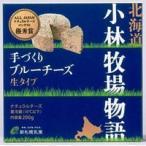 北海道小林牧場物語 手づくりブルーチーズ 生タイプ 200グラム ×1ケース 6箱入り 美味しい チーズ