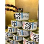 金華サバ 味噌煮 彩 170g ×1個  マツコの知らない 金華さば サバ缶 木の屋
