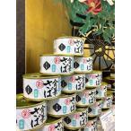 木の屋 石巻水産 金華さば 水煮 彩 170g ×6個  限定販売