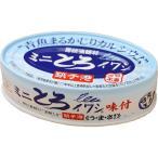 千葉産直サービス ミニとろイワシ 味付け 100g ×12個 とろイワシの缶詰