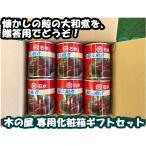 木の屋 石巻水産 鯨大和煮7号缶 235g 専用化粧箱ギフトセット 木の屋の缶詰ギフトセット 鯨の缶詰ギフト