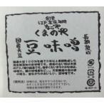 くまのや豆味噌 国産大豆 長期熟成 金粒国産大豆 ガゼット袋 800g×10袋