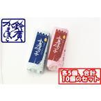 鈴廣かまぼこ 板付き蒸しかまぼこ 小田原っ子 赤と白のセット 155g ×各5個(合計10個)  販...