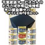 木の屋 金華サバ 彩と千葉産直サービスさんのとろさばの缶詰ギフトセット