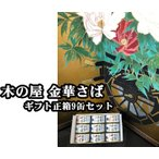 金華サバ 彩 缶詰セット 水煮と味噌煮 合計9缶のギフトセット 金華鯖 木の屋
