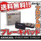 ■DIXCEL(ディクセル) ロータス エリーゼ ELISE S - LOTUS ELISE ブレーキパッド フロント ES タイプ - 5,940 円