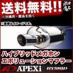 ■アペックス マフラー GF TA-GXE10 アルテッツァ ALTEZZA 1G-FE HYBRID MEGAPHONE evolution Apexi