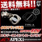 ■アペックス アクティブエキゾーストコントロールバルブ・ACTIVE ECV φ80フランジ汎用  Aタイプ APEXi