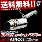 ■アペックス マフラー LA-JB3 ライフ ダンク E07Z(T/C) N1 evolution Apexi
