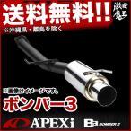 ■アペックス マフラー GH-JZX110 マーク2 1JZ-GTE BOMBER 3 Apexi