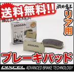■DIXCEL(ディクセル) ボルボ V70 (2) XC AWD SB5244AWL VOLVO  ブレーキパッド リア M タイプ