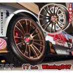 ☆Z.S.S. ZSS 17インチ 8.5J +25 ホイール 2本セット Winning-DG7  マットブロンズ カー用品 自動車パーツ