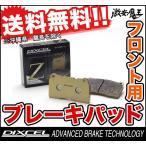 ■DIXCEL(ディクセル) キャデラック SRX クロスオーバー 3 T166C CADILLAC SRX CROSSOVER ブレーキパッド フロント Z タイプ