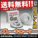 ■DIXCEL(ディクセル) クライスラー グランドボイジャー 3.3 V6 RG33L/RG33LA CHRYSLER GRAND VOYAGER ブレーキローター フロント PD TYPE