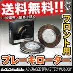■DIXCEL(ディクセル) クライスラー グランドボイジャー 3.3 V6 RG33L/RG33LA CHRYSLER GRAND VOYAGER ブレーキローター フロント HS TYPE