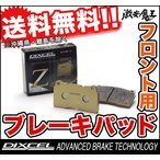 ■DIXCEL(ディクセル) クライスラー グランドボイジャー 3.3/3.8 V6 GS33L/GS38L CHRYSLER GRAND VOYAGER ブレーキパッド フロント Z タイプ