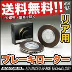 ■DIXCEL(ディクセル) クライスラー グランドボイジャー 3.3 V6 RG33L/RG33LA CHRYSLER GRAND VOYAGER ブレーキローター リア HD TYPE