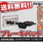 ■DIXCEL(ディクセル) フォード マスタング 3.8 1FA4P40/1FA4P44/1FARW40/1FARW44 FORD MUSTANG ブレーキパッド フロント P タイプ