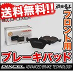 ■DIXCEL リンカーン ナビゲーター 5.4 AWD ブレーキパッド Pタイプ フロント LINCOLN NAVIGATOR ディクセル