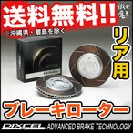 ■DIXCEL(ディクセル) リンカーン ナビゲーター 5.4 AWD - LINCOLN NAVIGATOR ブレーキローター リア HS TYPE